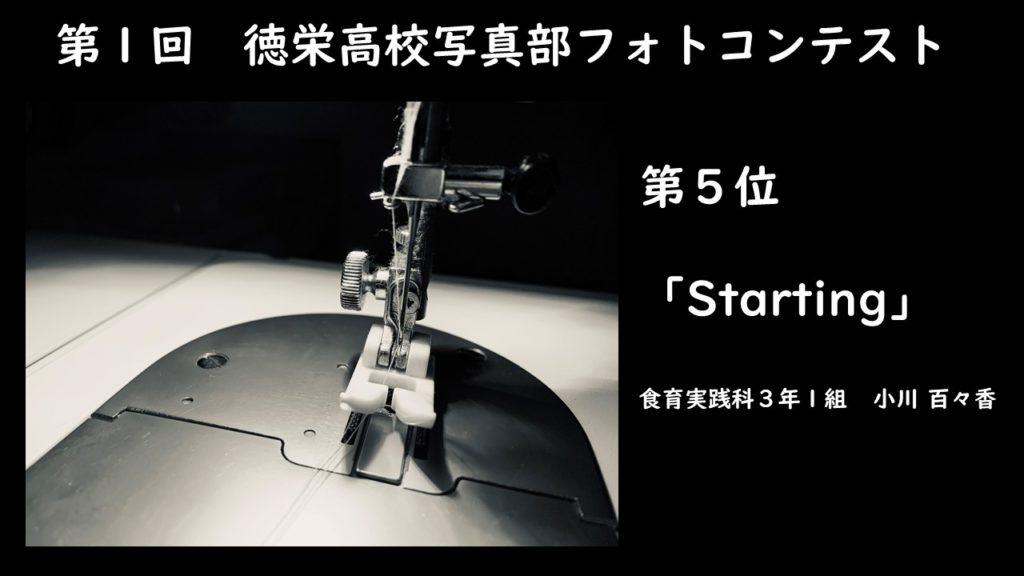 第1回 徳栄高校写真部フォトコンテスト