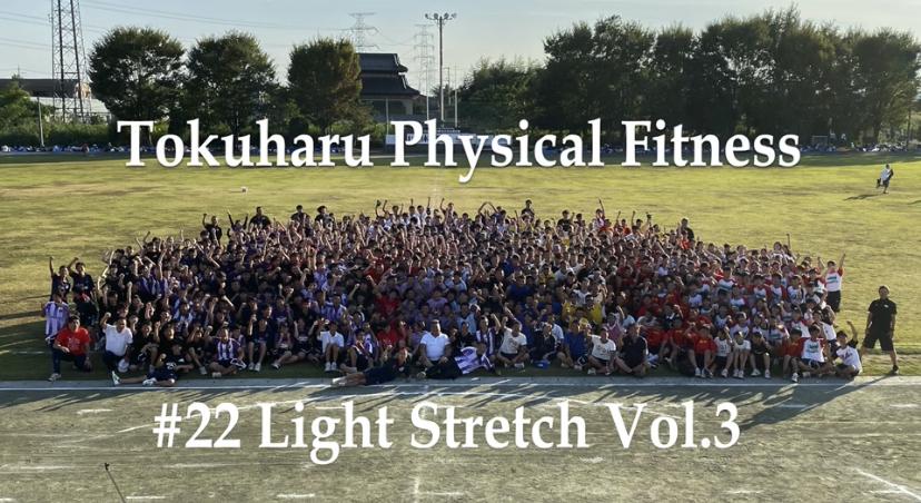 #22 Light Stretch Vol.3