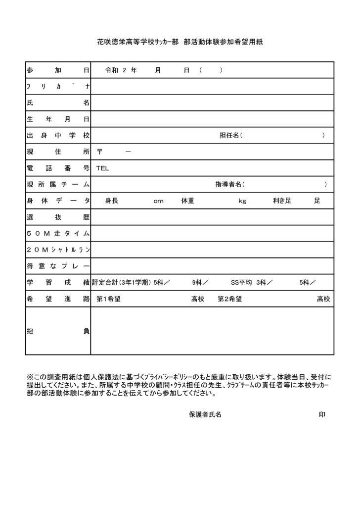 令和2年度 サッカー部 部活動体験参加用紙、令和2年度 サッカー部 部活動体験 健康状態確認表