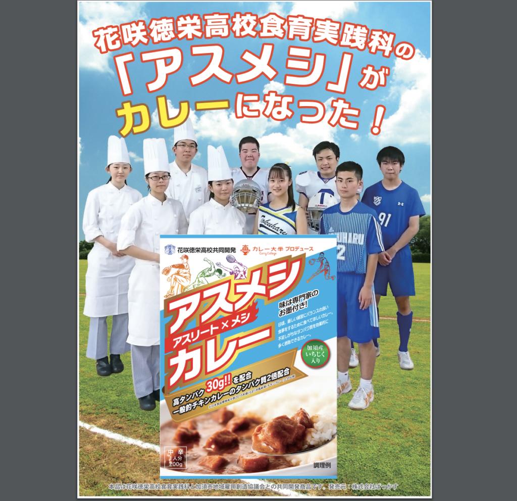 食育実践科アスメシカレー発売