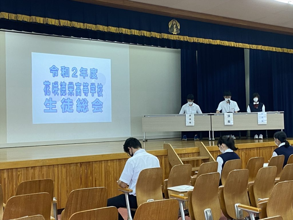 生徒総会開催