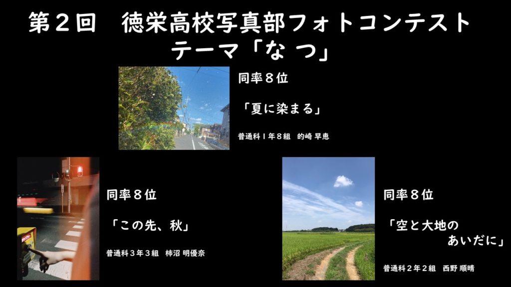 第2回 徳栄高校写真部フォトコンテスト