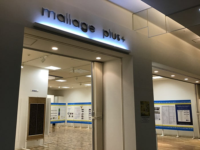 モラージュ菖蒲で展示イベント実施