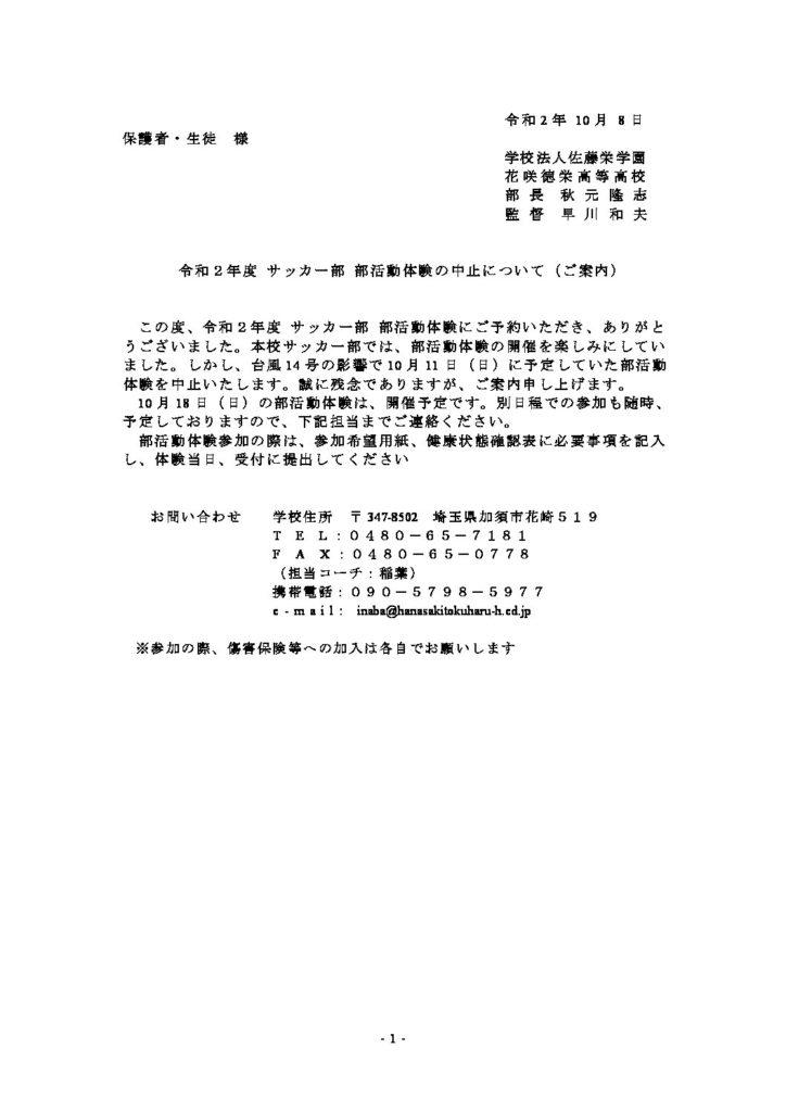 令和2 年度サッカー部部活動体験の中止について( ご案内)