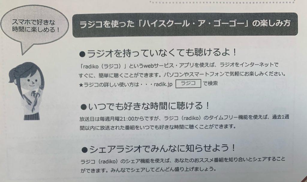 TBSラジオ「ハイスクール・ア・ゴーゴー!!」に出演