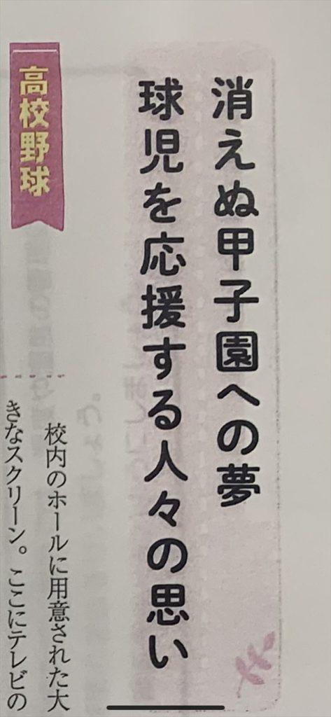 池上彰さんの著書「日本のあかるいニュース」に紹介されました!