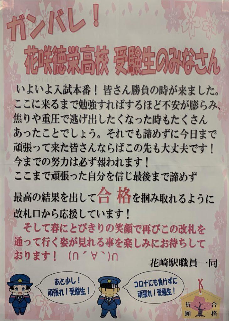 令和3年度 花咲徳栄高等学校 第1回入学者選抜試験実施