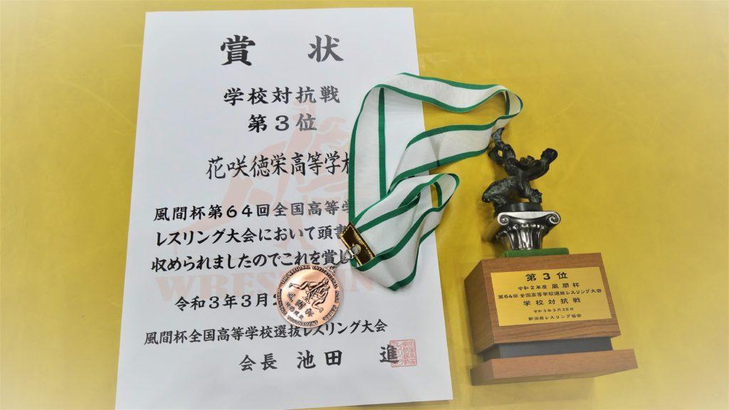 【速報】レスリング部 全国選抜大会