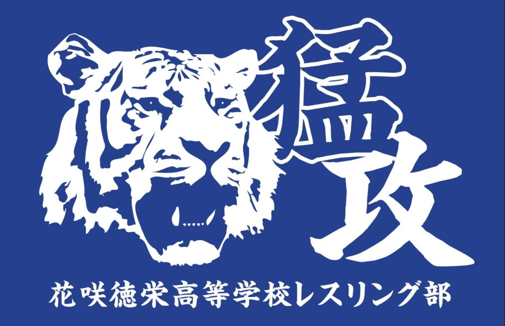 レスリング部 日本レスリング協会公式ホームページに特集していただきました