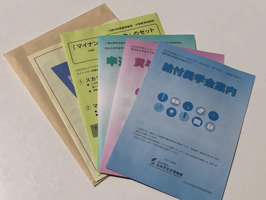 日本学生支援機構の進学先奨学金予約受付について(2022年度進学予定者)