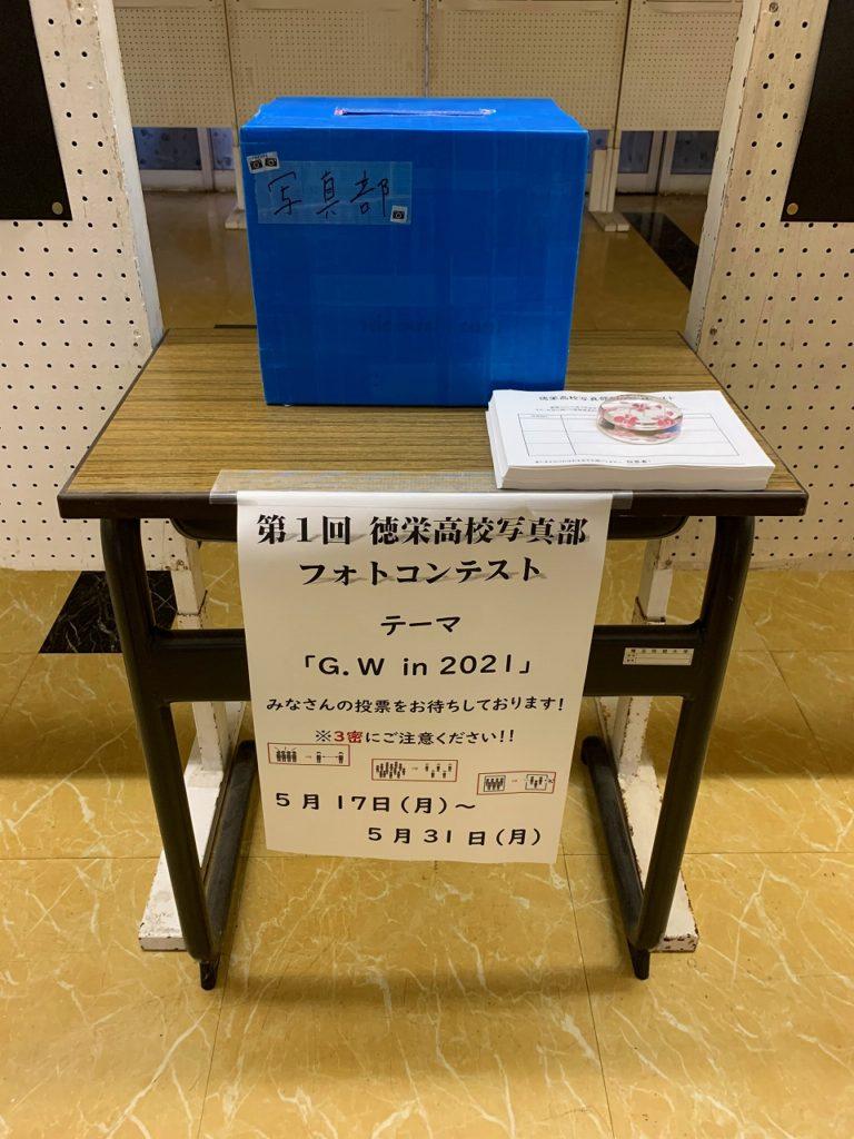 第1回 徳栄高校写真部フォトコンテスト 実施中