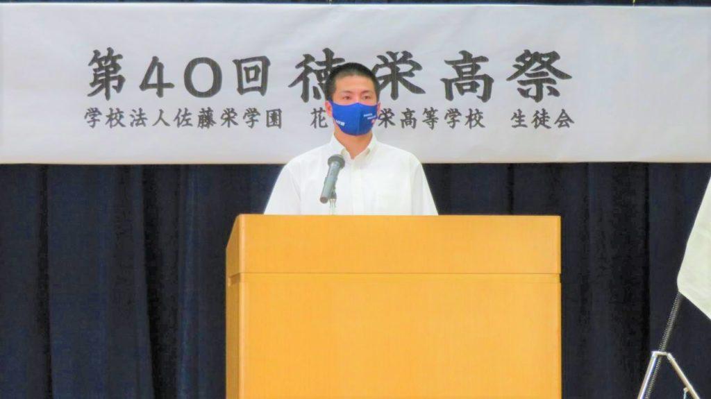 第40回 徳栄高祭 開催(学内公開)