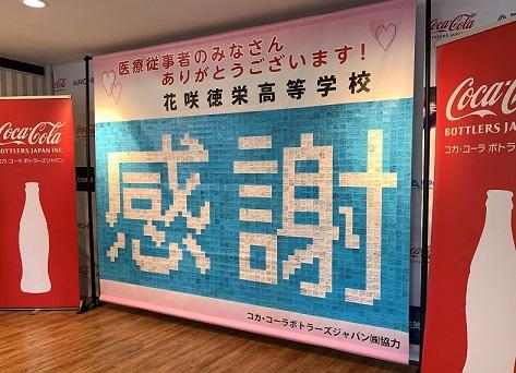 医療従事者の皆さまへ向けた「感謝」のモザイクアート 大宮アルシェにて展示