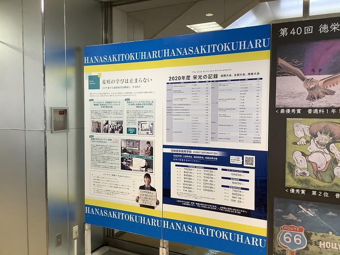 草加マルイで本校学校紹介展示イベント開催 7/17~8/29