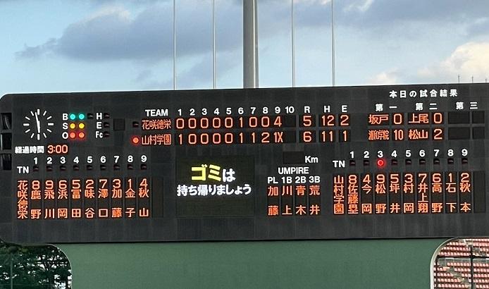 第103回全国高校野球選手権埼玉大会5回戦  ~9回表4点差を追いつくが、力及ばず惜しくも敗退~