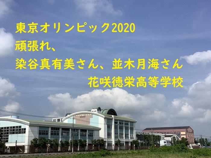東京オリンピック2020に本校卒業生2名出場 ~空手女子組手-61kg級 染谷真有美さん・ボクシング女子フライ級 並木月海さんが世界に挑む~ 【並木さんは本校初のオリンピックメダリスト・銅メダル獲得】