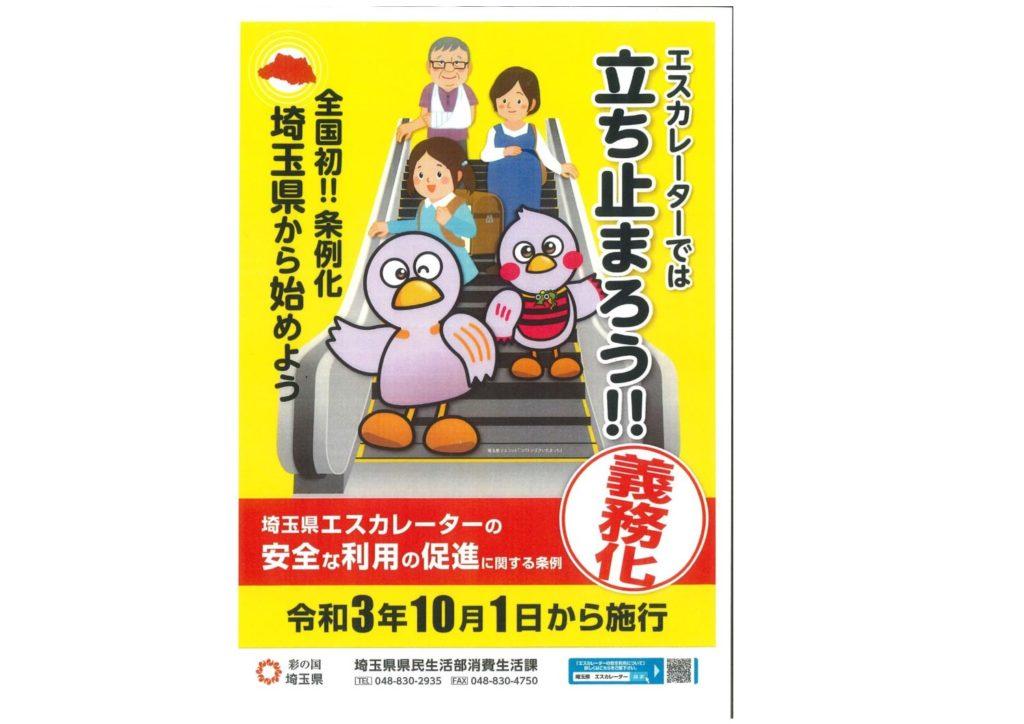 エスカレーターでは立ち止まろう ~埼玉県エスカレーターの安全な利用の促進に関する条例           令和3年10月1日施行~