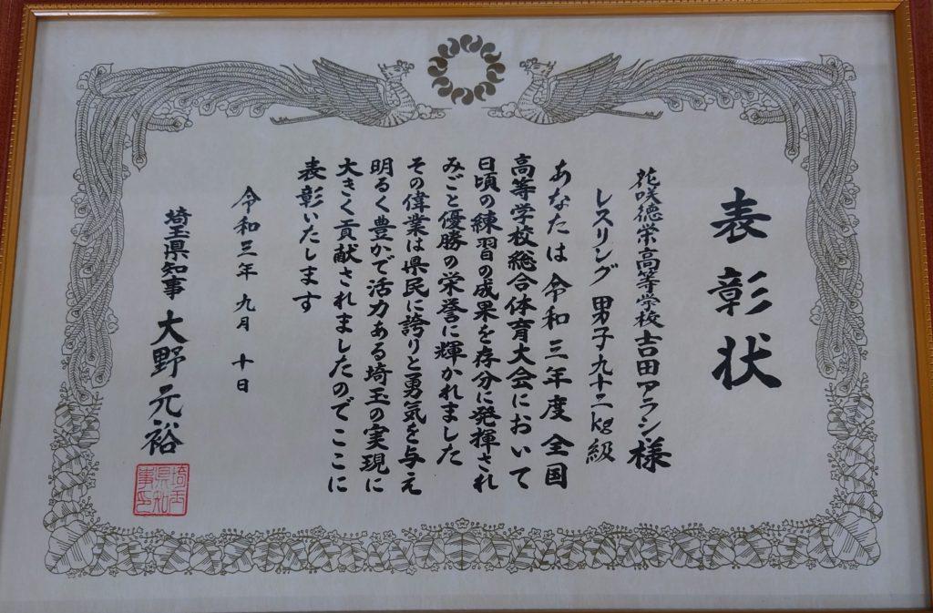 県知事表敬訪問【インターハイ優勝】 ~オリンピック金メダルへの期待が高まる~