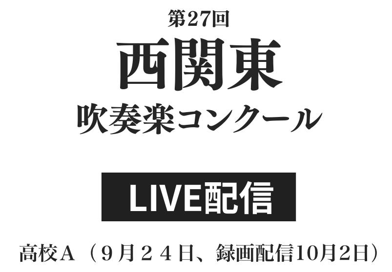 9/24(金)西関東吹奏楽コンクール