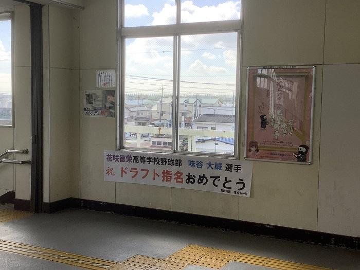 プロ野球ドラフト指名 ~花崎駅も掲示でお祝い~